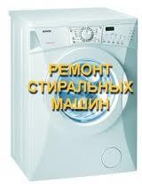 Ремонт стиральных машин в Алматы(без выходных)87015004482 3287627, , ,
