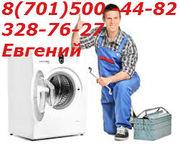 Ремонт стиральных машин в г. Алматы и пригороде 87015004482 3287627
