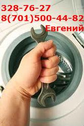 Ремонт стиральных машин в Алматы(Евгений) 87015004482 3287627