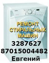 Ремонт стиральных машин в Алматы раб.тел:::87015004482 или 3287627
