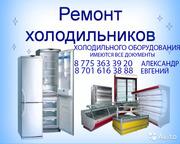 Ремонт холодильников (ВСЕХ МАРОК)