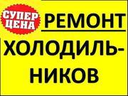 Ремонт холодильников в Шымкенте 24/7